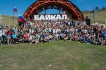 «Трудовой десант» на форуме Байкал 2020
