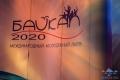 «Байкал 2020»
