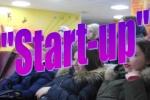 """""""Start-up"""" в ноябре"""