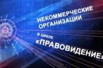 """Агентство Социальной Информации Проект """"ПравоВидение"""""""